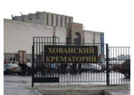 Хованский крематорий