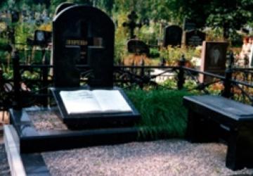 Место для захоронения