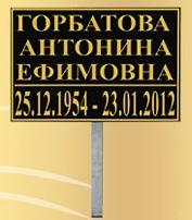 Трафарет 2(табличка на ножке)