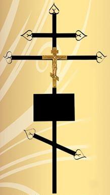 Крест металл православный