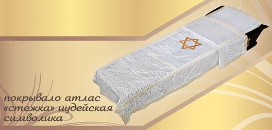 Покрывало атлас Стежка иудейская символика