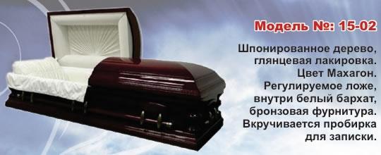 Импортный гроб 5 15-02