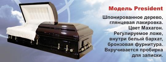 Импортный гроб 9 President