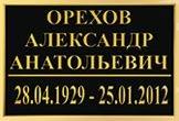Трафарет №1 (табличка на крест)