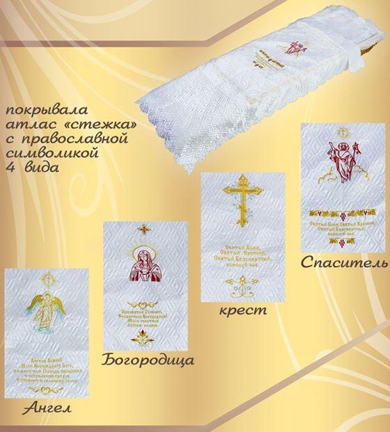 Покрывало атлас Стежка с православной символикой, 4 вида