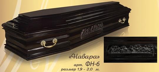 Импортный гроб 4 Навара