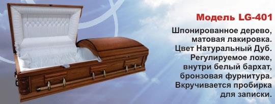 Импортный гроб 7 LG-401